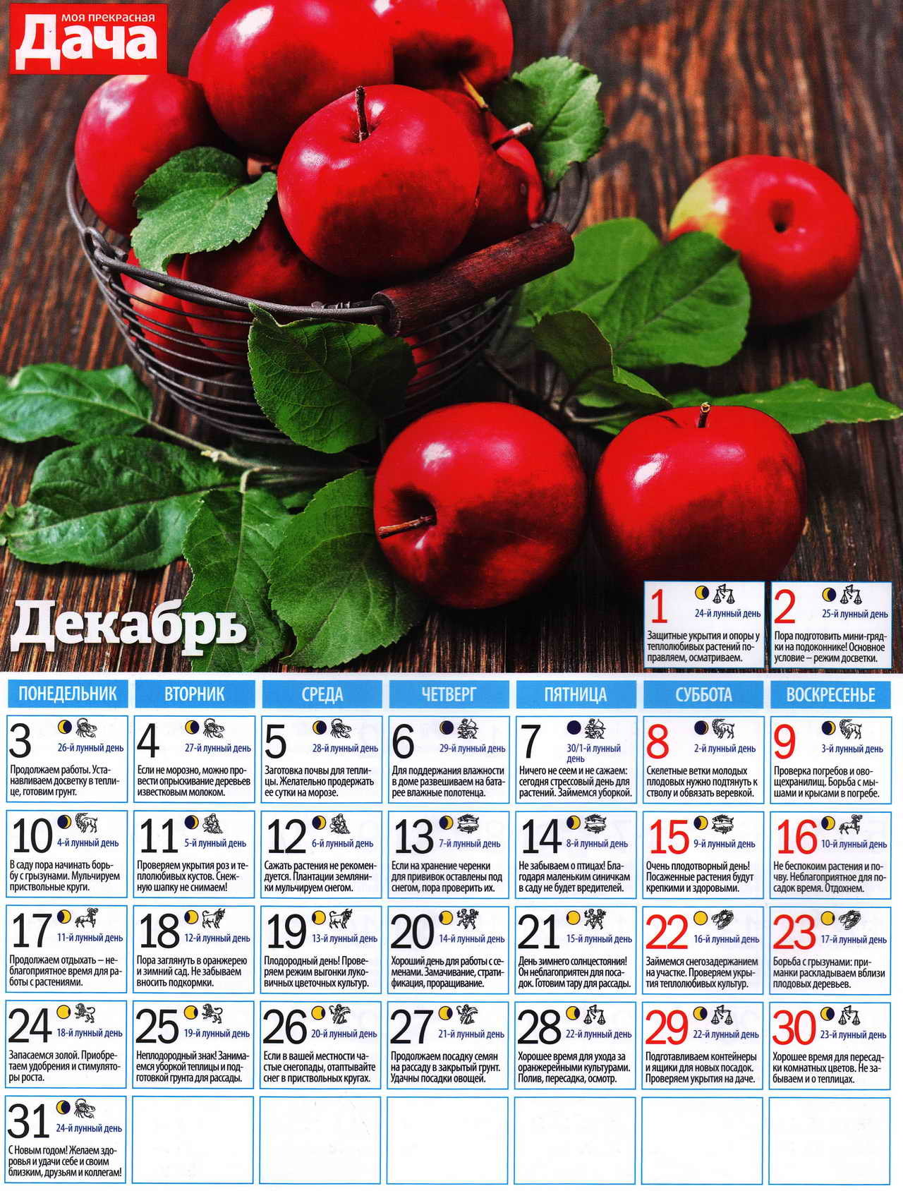 посевной лунный календарь на декабрь