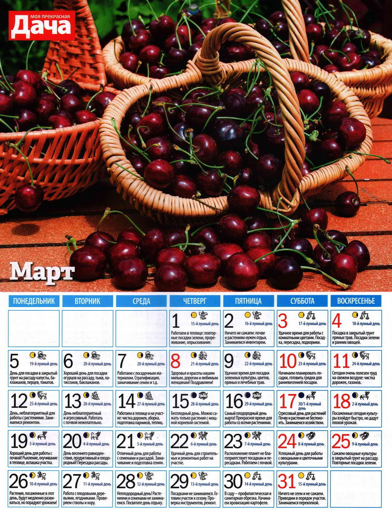 посевной лунный календарь на март