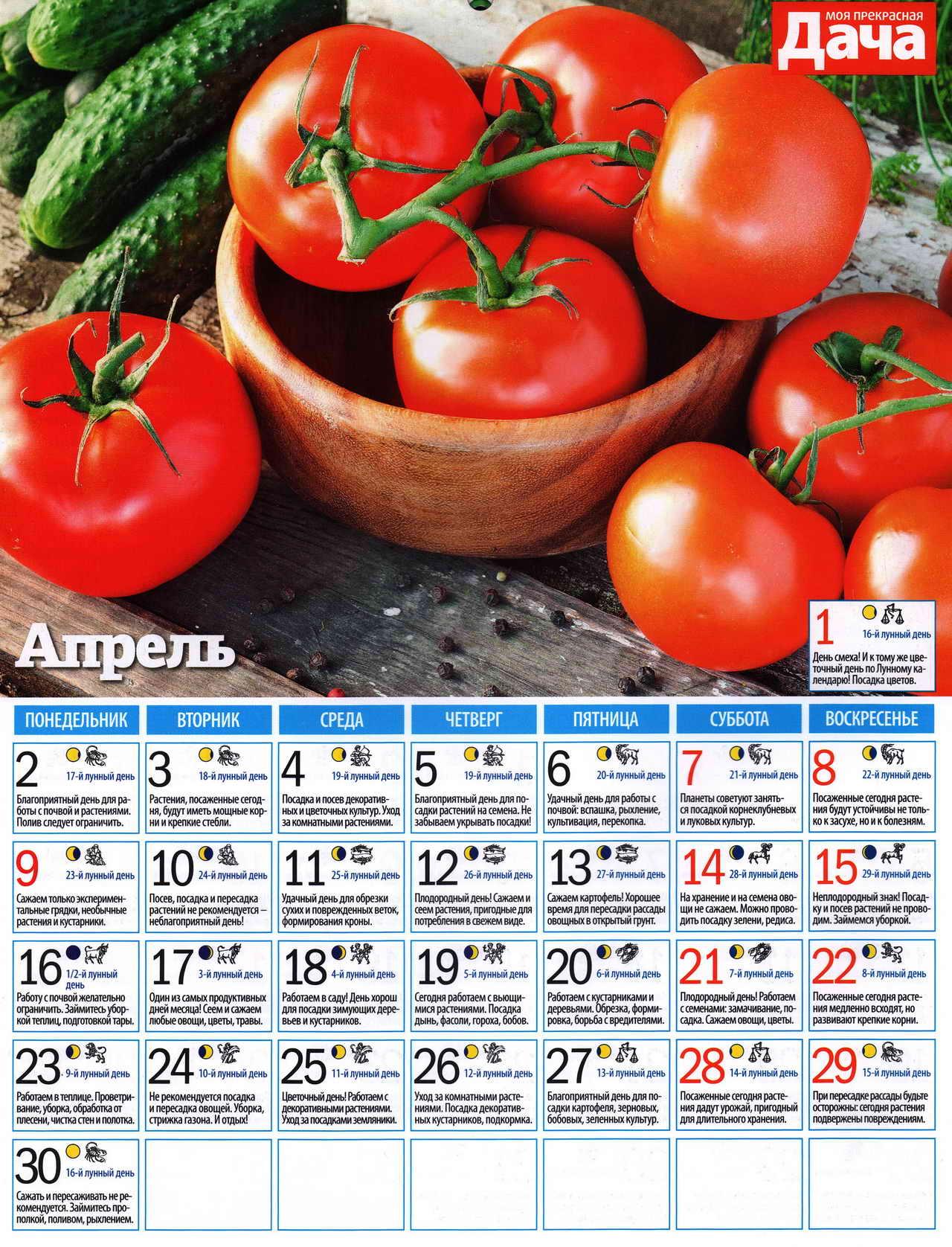 посевной лунный календарь на апрель