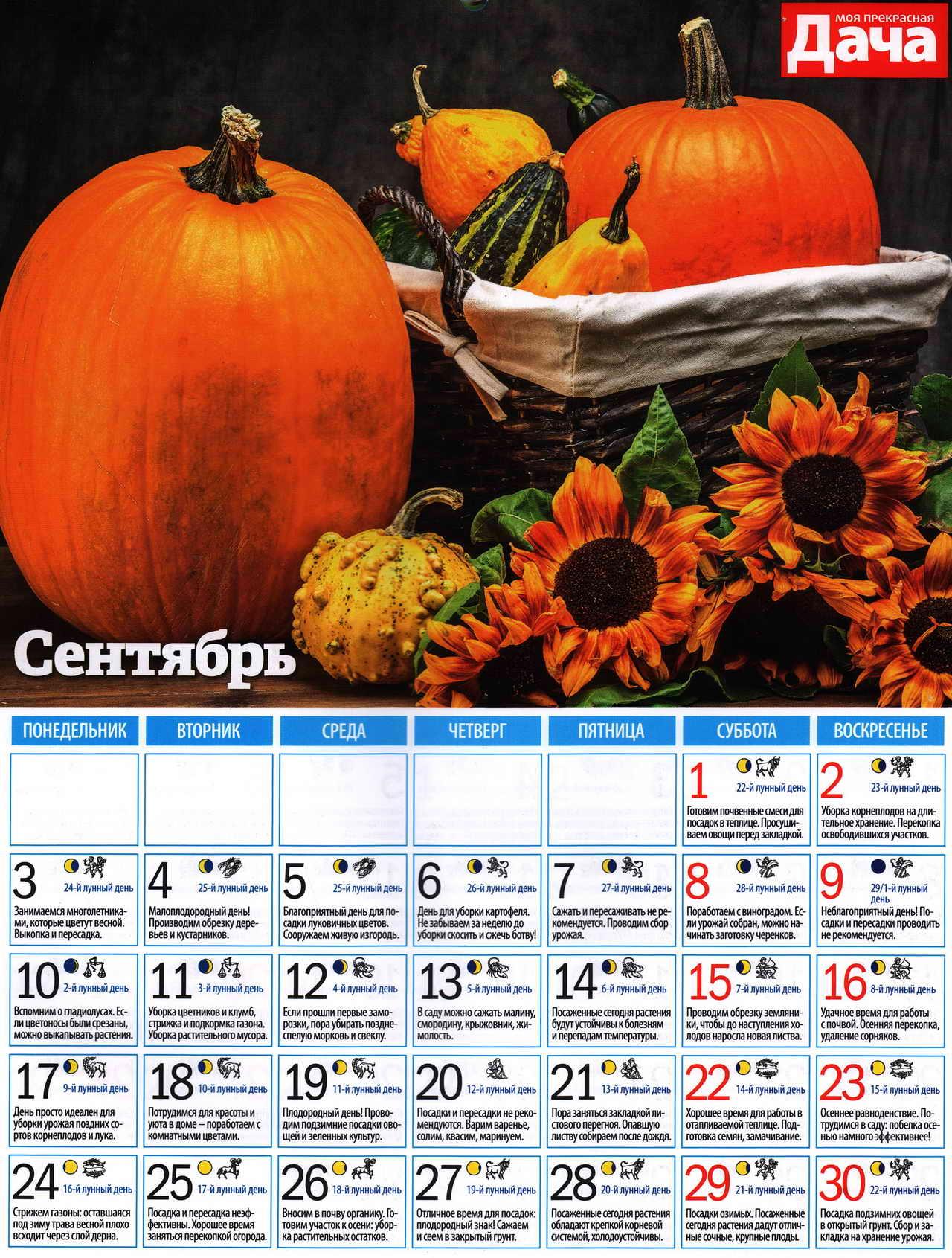 посевной лунный календарь на сентябрь