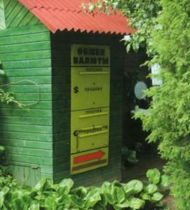 Оформление дачного туалета