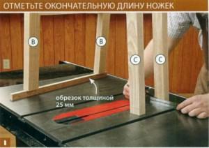 Отмечаем длины ножки