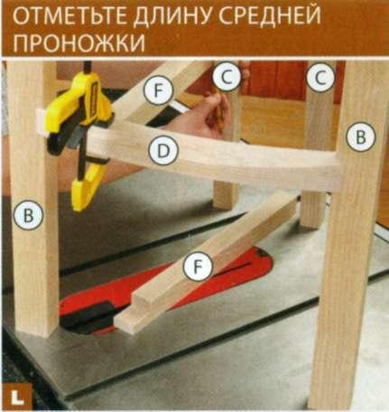 Отмечаем длину средней ножки