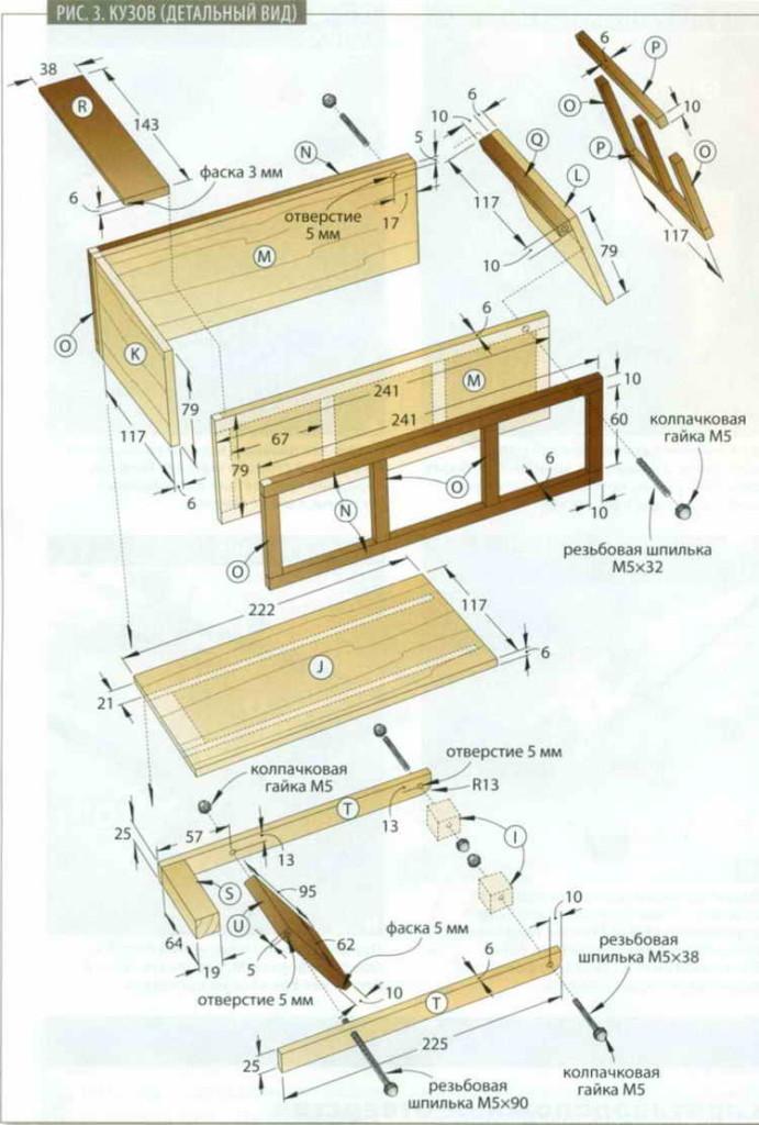 Схема кузова деревянного грузовичка
