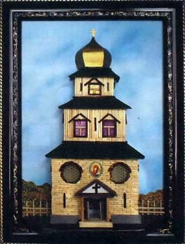 Объемная церковь