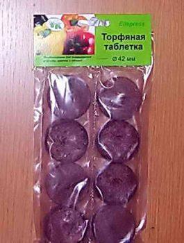torfyanie_tabletki_dlya_rassadi1