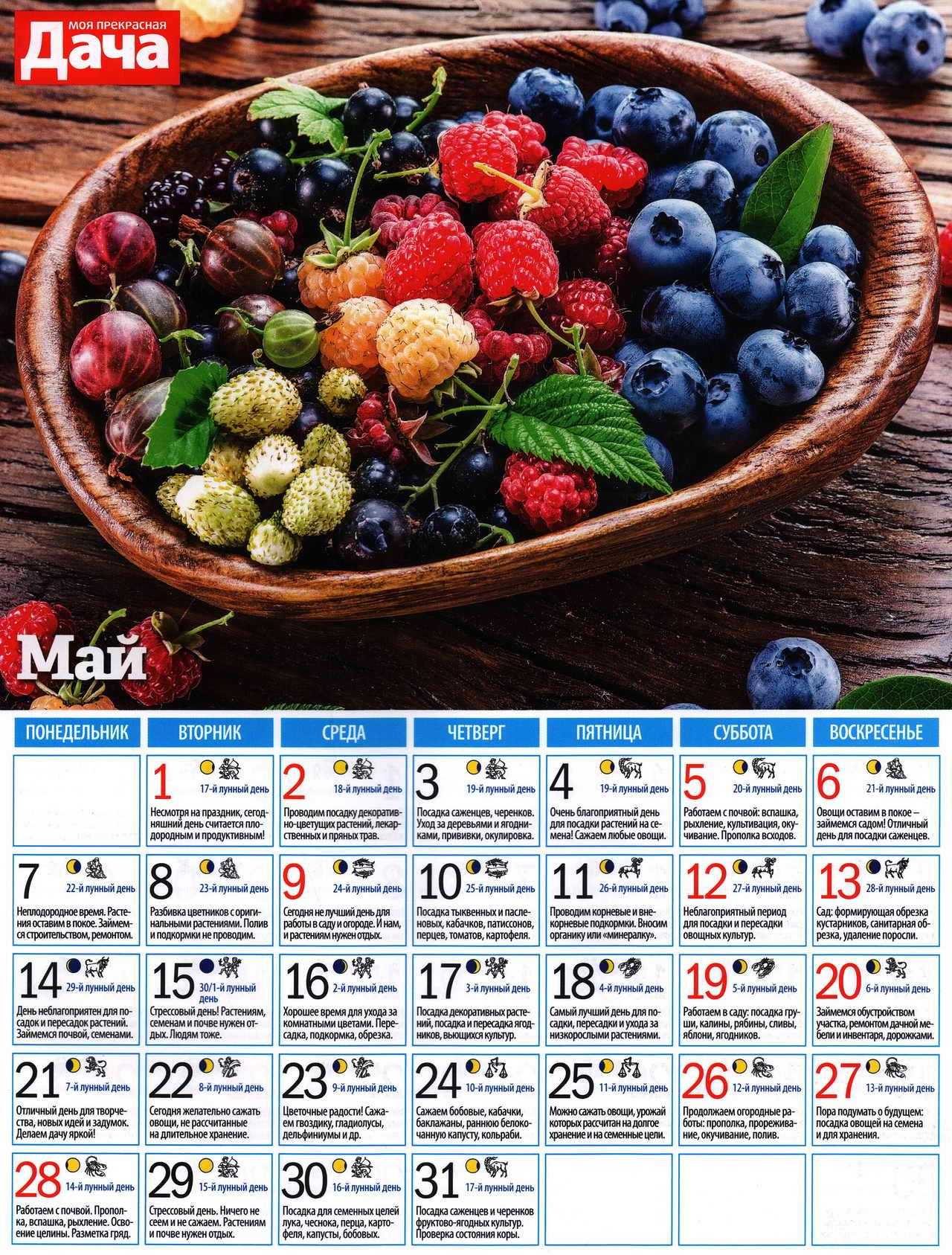 посевной лунный календарь май